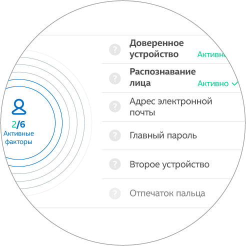 Signin factors ru@2x