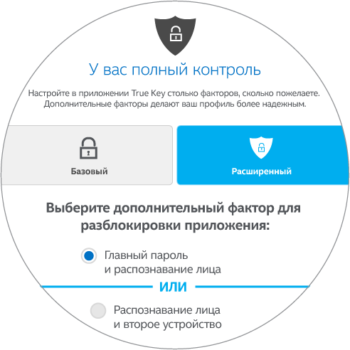 Trusted device ru@2x